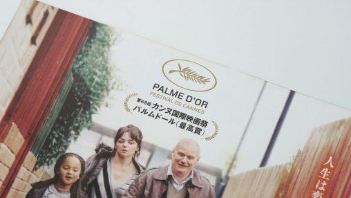 パルム・ドール