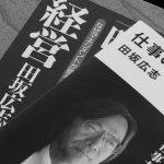 思わず姿勢を正してしまう</br>田坂さんの本