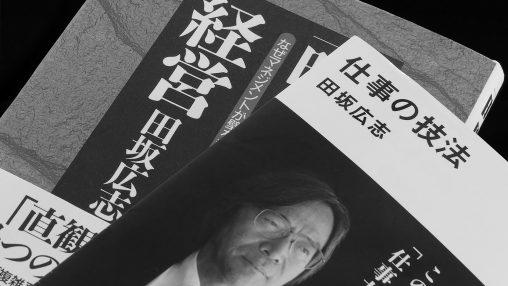 田坂広志さんの著書