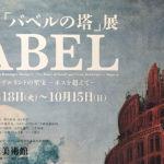 ブリューゲル「バベルの塔」展に<br/>行ったらタラが居た