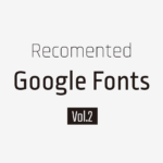 おすすめGoogle Fonts<br>Vol.2 個性派編