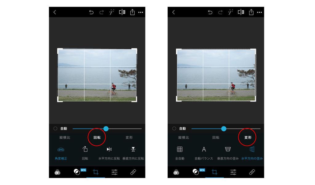 Adobe Photoshop Express操作・回転と変形で補正