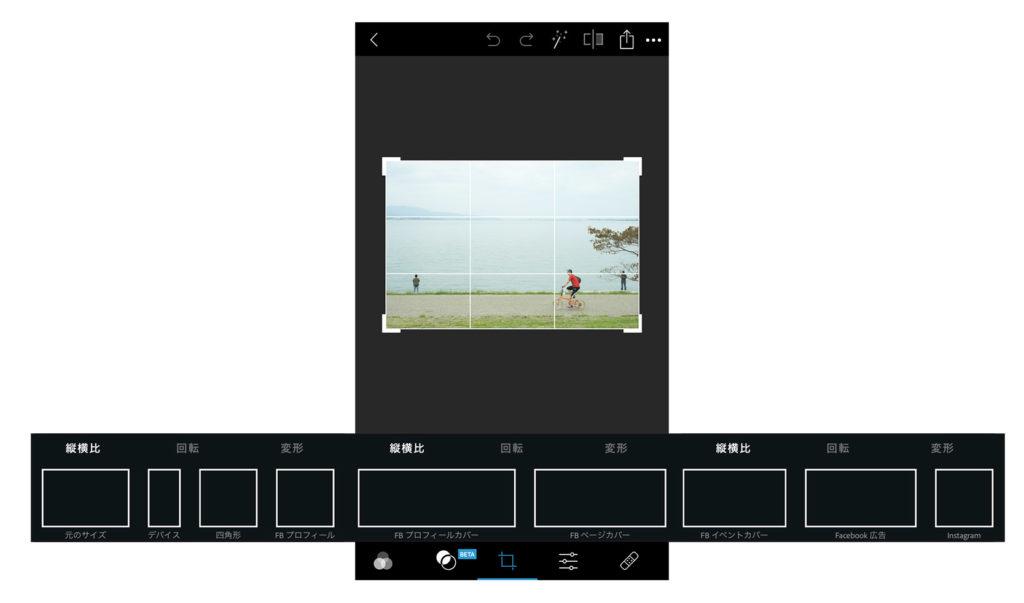 Adobe Photoshop Express操作・トリミング