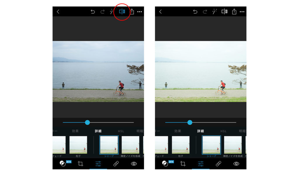 Adobe Photoshop Express操作・アイコンの説明
