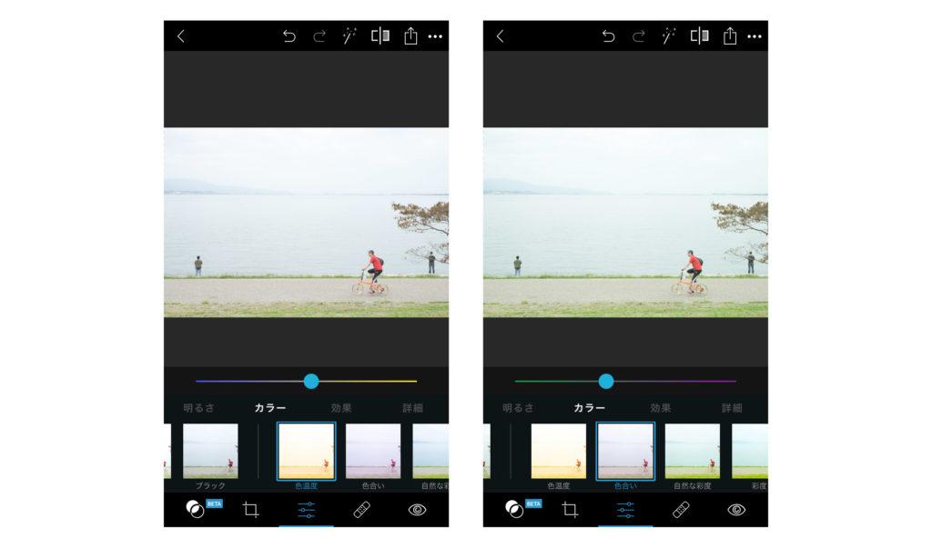 Adobe Photoshop Express操作・色味の補正
