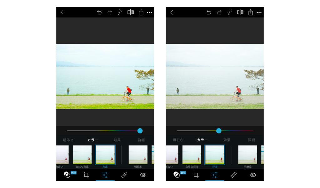 Adobe Photoshop Express操作・彩度の補正