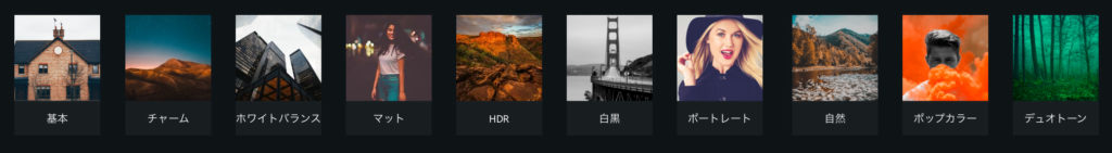 Adobe Photoshop Express操作・フィルタ一覧