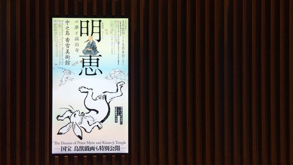 明恵の夢と高山寺 ポスター