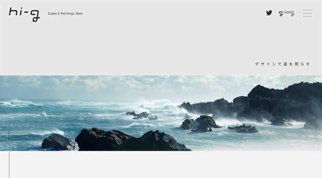 ハイジー WEBサイト